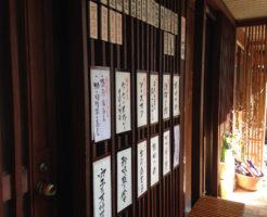 神楽坂ランチ(九頭龍蕎麦)入口