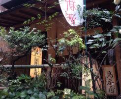 神楽坂ランチ(鳥茶屋 別亭)外観