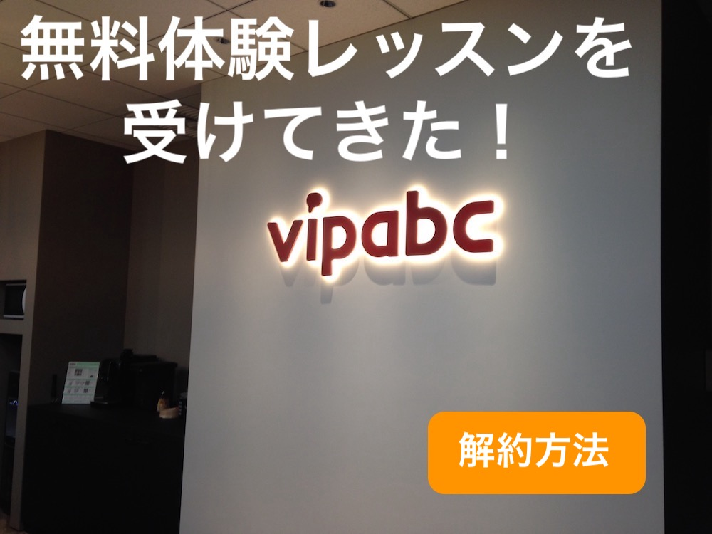 vipabcの解約方法トップ