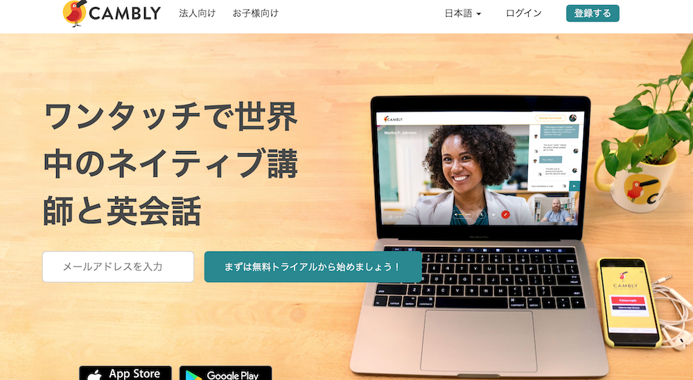 キャンブリー英会話(公式サイト)