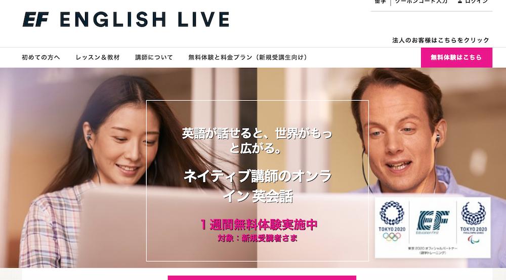 EFイングリッシュライブの口コミ評判(公式サイト)