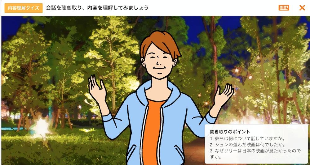 スタディサプリ日常英会話(レッスン画面)