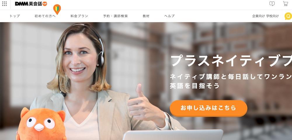 DMM英会話のネイティブプラン(公式サイト)
